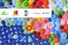 P>Act; Overijssel en Zuid-Holland in ACTie voor circulaire kunststof economie